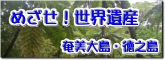 めざせ!世界遺産 奄美大島・徳之島