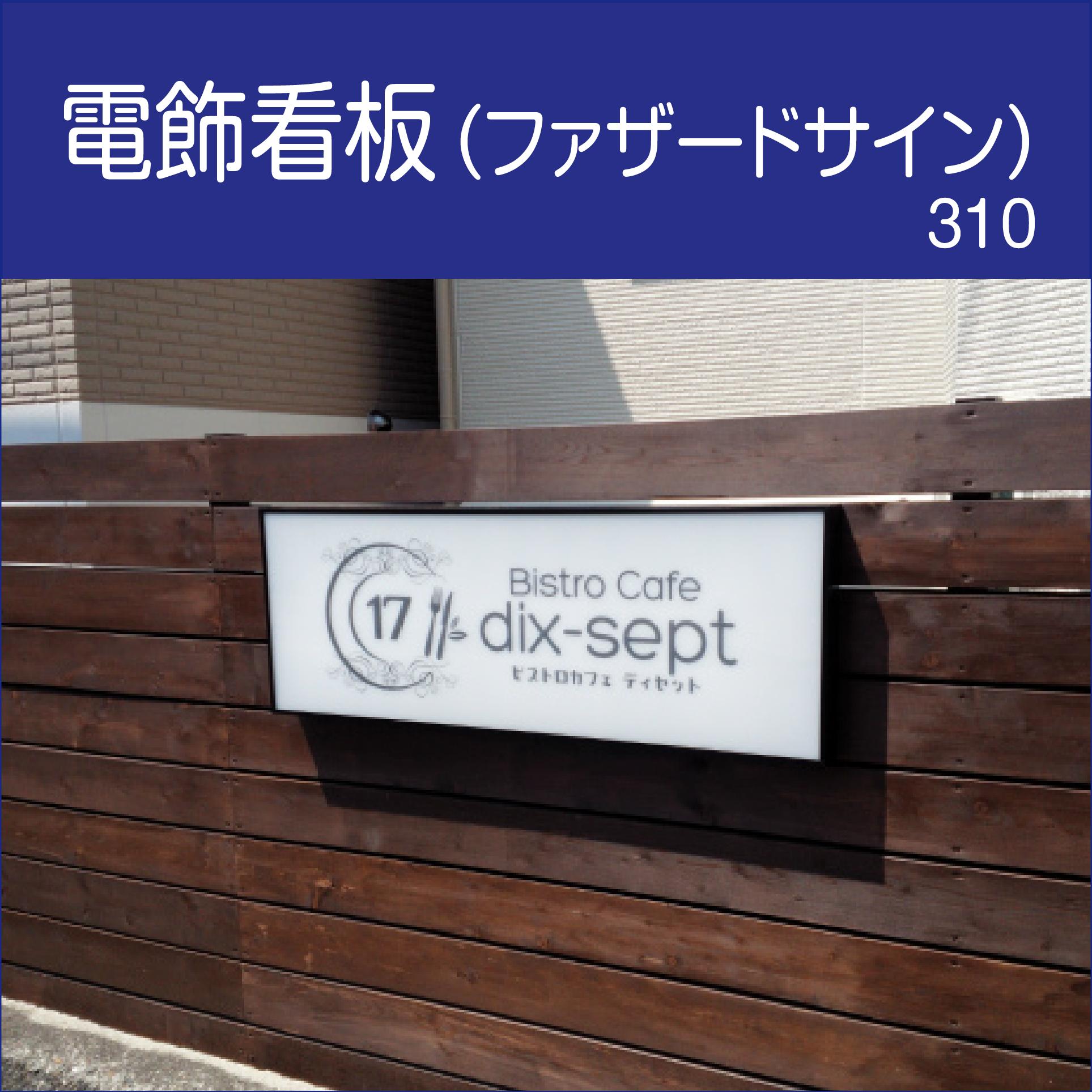 お洒落なカフェの電飾看板 別注タイプ