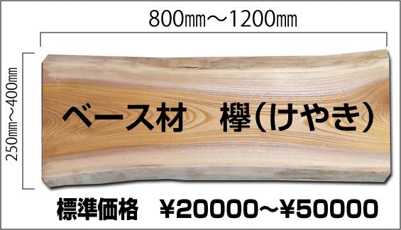 木彫りベース材