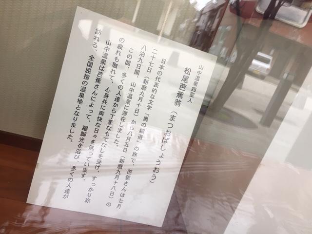 山中温泉_松尾芭蕉について