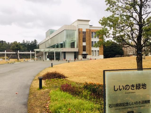 石川県政記念しいのき迎賓館、石川四高記念文化交流館、21世紀美術館、石浦神社