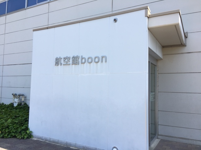 神明公園_航空館boon