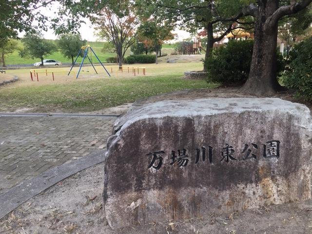 名古屋市中川区の万場川東公園