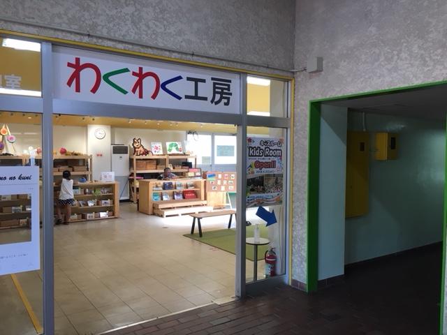 愛知こどもの国_体験施設・飲食店