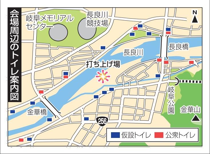 長良川中日花火大会のトイレ・授乳室
