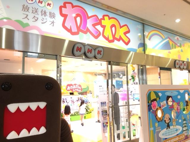 NHK放送体験スタジオわくわく