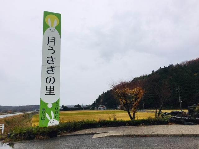 月うさぎの里(加賀温泉)へのアクセス