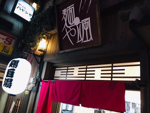 新横浜ラーメン博物館_RYUS NOODLE BAR