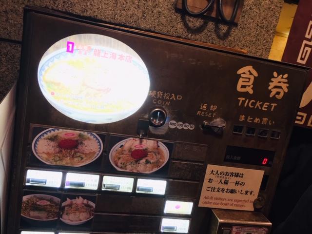 新横浜ラーメン博物館_お得な割引情報