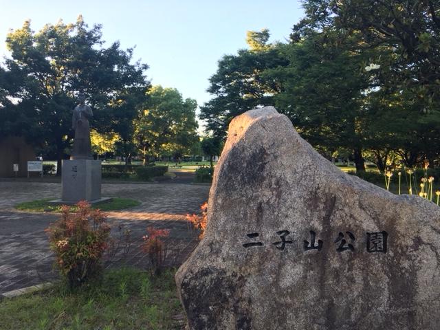 二子山公園