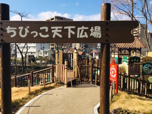 岐阜公園_遊具