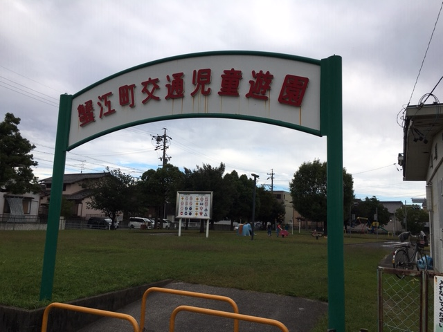 蟹江町交通児童遊園