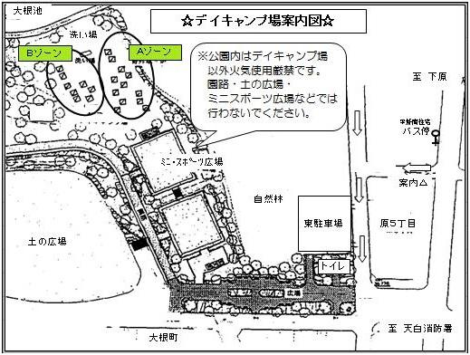 天白公園_デイキャンプ場案内図