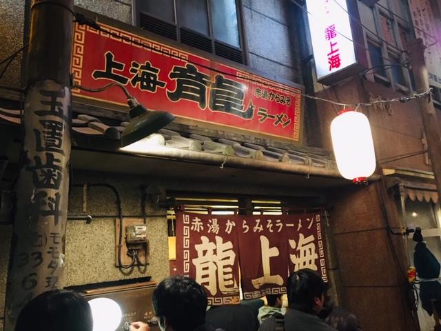 新横浜ラーメン博物館_龍上海本店