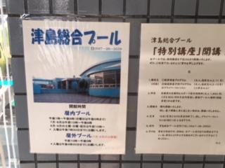 東公園_津島総合プール