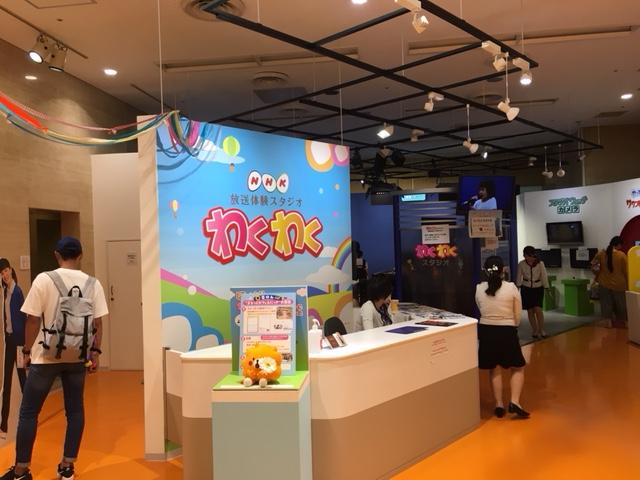 NHK放送体験スタジオわくわくのトイレ