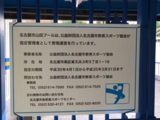 五町公園_山田プール_002