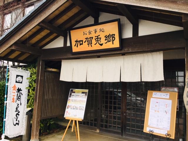月うさぎの里_飲食店