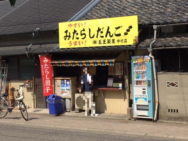 中村公園_五王製菓。みたらし団子が30円