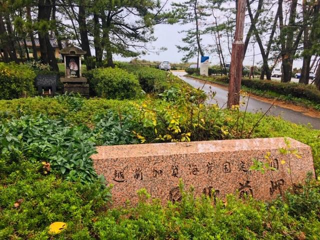 尼御前岬_入口