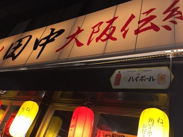 串カツ田中(名駅)