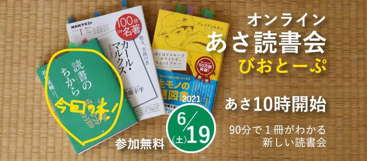 オンラインあさ読書会@びおとーぷ