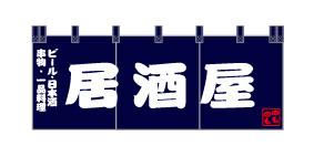 のれん専門.COM-戸谷染料商店-デザインイメージ-のれん・暖簾-居酒屋・飲食店