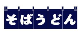 COM-戸谷染料商店-デザインイメージ-のれん・暖簾-うどん・そば・蕎麦