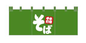 のれん専門.COM-戸谷染料商店-デザインイメージ-のれん・暖簾-うどん・そば・蕎麦