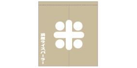 のれん専門.COM-戸谷染料商店-デザインイメージ-のれん・暖簾-お米やさん・米穀店・米屋