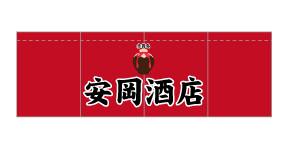 のれん専門.COM-戸谷染料商店-デザインイメージ-のれん・暖簾-酒屋・お酒屋さん・造り酒屋