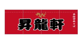 のれん専門.COM-戸谷染料商店-デザインイメージ-のれん・暖簾-ラーメン