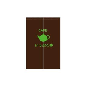 のれん専門.COM-戸谷染料商店-デザインイメージ-のれん・暖簾-カフェ・喫茶店・ギャラリー・CAFE