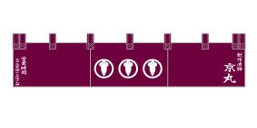 のれん専門.COM-戸谷染料商店-デザインイメージ-のれん・暖簾-つけもの店・漬物屋・おつけもの屋・おつけもの店