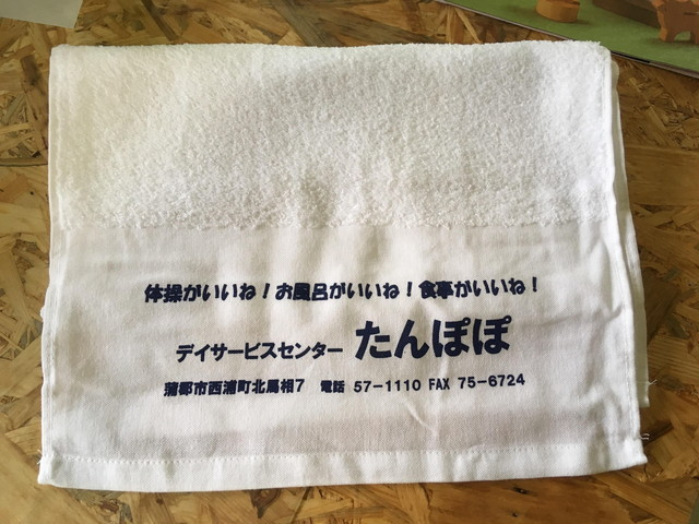 デイサービスセンターたんぽぽ オリジナルタオル 名入れタオル