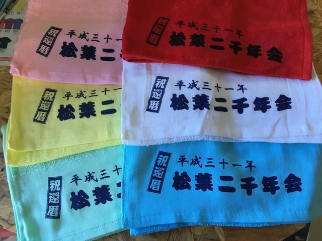 松葉二千年会/オリジナルタオル