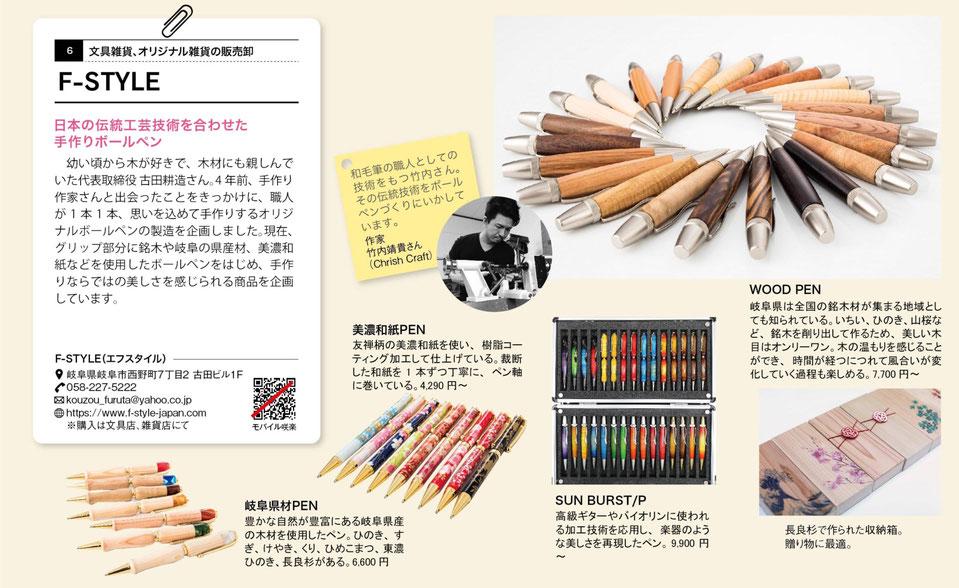 咲楽 さくら タウン 情報誌 手づくり ハンドメイド 筆記具 ボールペン 万年筆 筆ペン シャープペン 県産材 木材 銘木 ギフト おもてなし