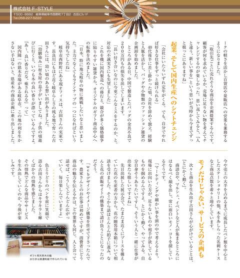 商工会議所 岐阜 経営 相談 手づくり ハンドメイド 筆記具 ボールペン 万年筆 筆ペン シャープペン 県産材 木材 銘木 ギフト おもてなし