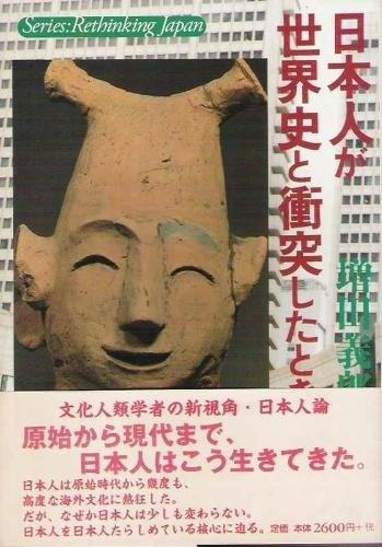 日本人が世界史と衝突したとき