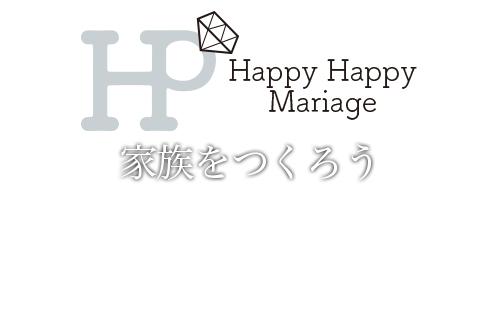 Happy Happy Marriageがお手伝いします