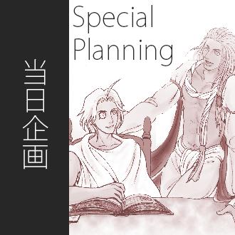当日企画 Special Planning