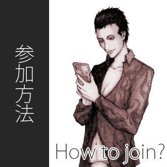参加方法 How to join?