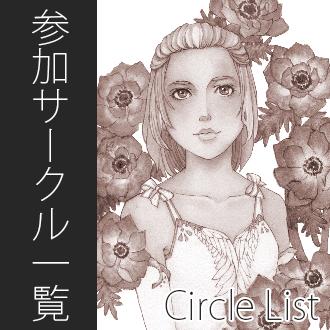 参加サークル一覧 Circle List