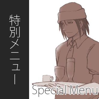 特別メニュー Special Menu