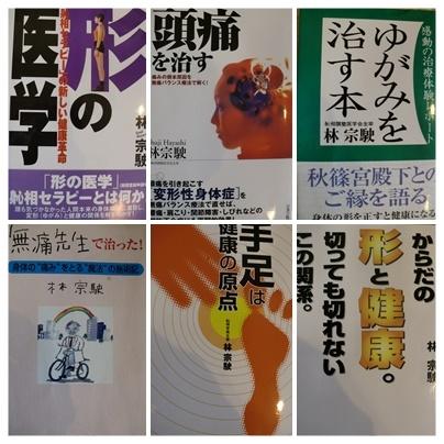 林先生は、腰痛、座骨神経痛など体の不調の原因であるゆがみを無痛で治していく本をたくさん出しています