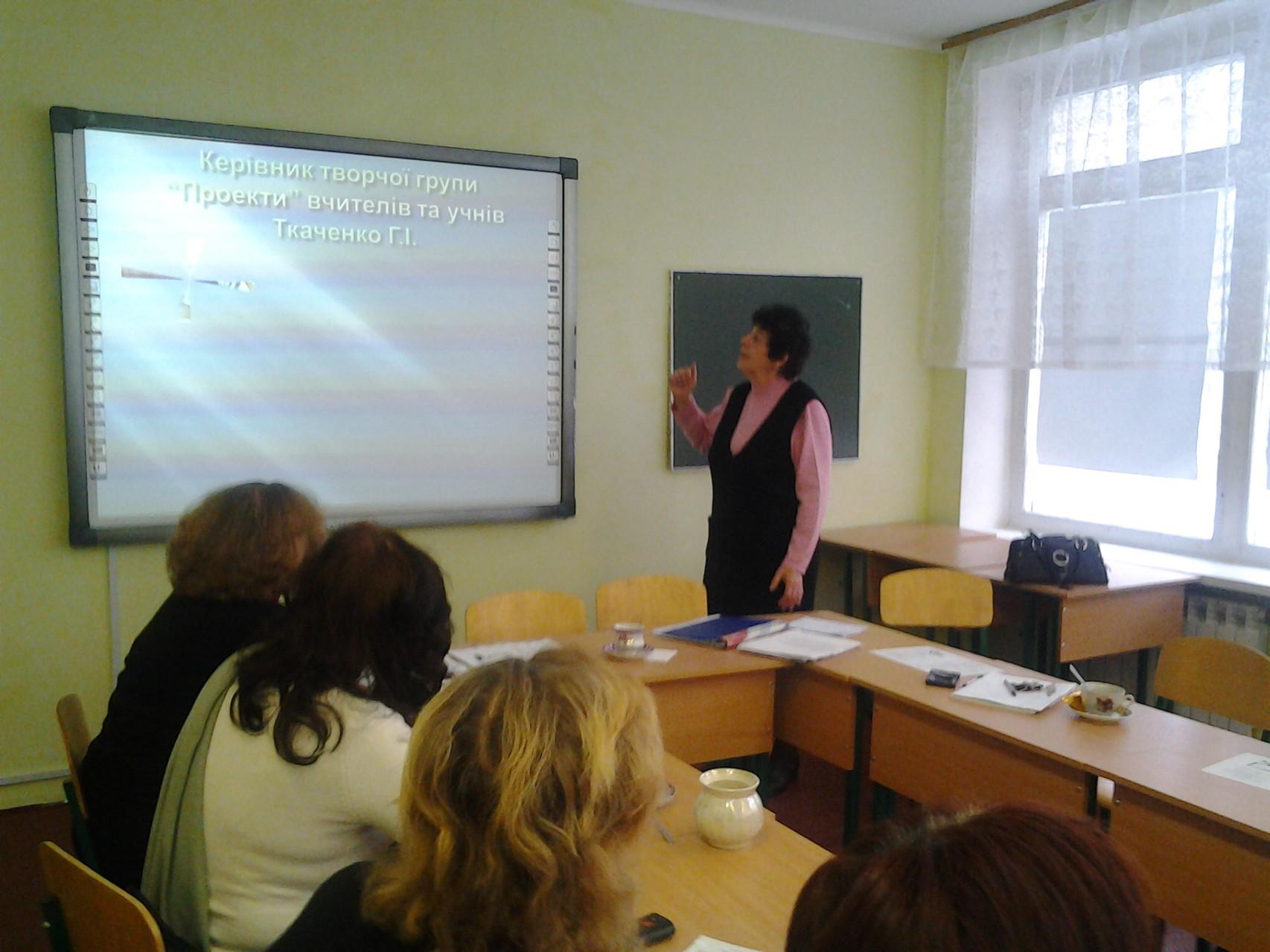 Презентація методичного об'єднання