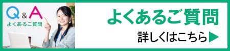 釧路パソコン教室 よくあるご質問はこちら