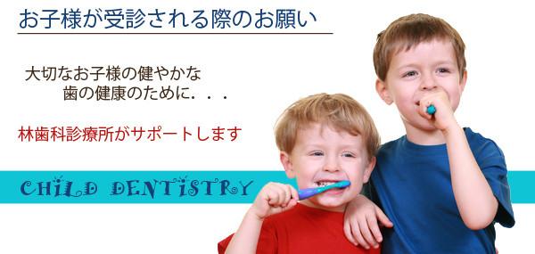 お子様が林歯科診療所に受診される際のお願い