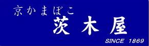 京かまぼこ 茨木屋
