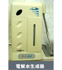 電解水生成機